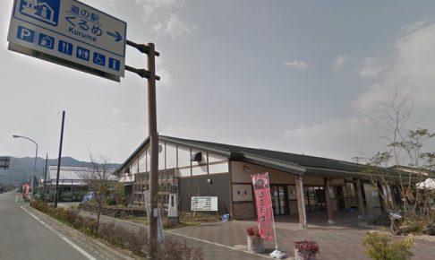 道の駅くるめ 第3位「JAF会員が選ぶ!イチオシ道の駅グランプリ2017」