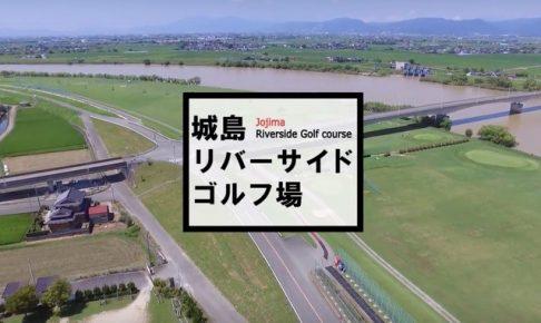 久留米市 城島リバーサイドゴルフ場 コース案内(空撮動画)公開!コース攻略できる!
