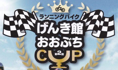 八女市 ランニングバイク「第2回げんき館おおぶちカップ」開催!