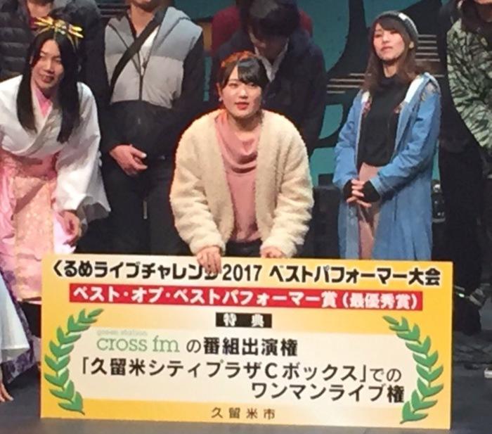 土谷 真生さんが年間王者に!くるめライブチャレンジ・ベストパフォーマー大会