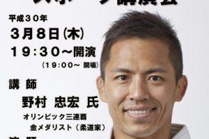 柔道オリンピック金メダリスト 野村忠宏 氏 スポーツ講演会【入場無料】