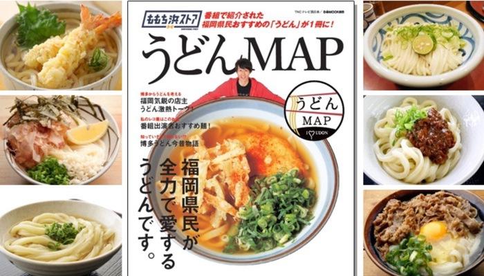 うどんMAPが初ゴールデン!「うどんMAP大盛り」久留米のうどん店も登場するかも!?
