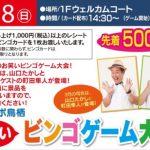 フレスポ お笑いビンゴゲーム大会!EE男の山口たかしと町田隼人が登場!