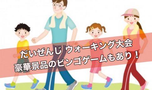 久留米市「第19回大善寺校区ウォーキング大会」豪華景品ビンゴゲームも開催!