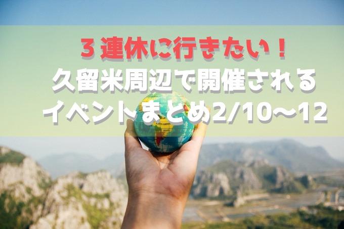 3連休に行きたい!久留米周辺で開催されるイベントまとめ 2/10〜2/12