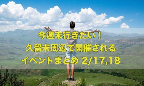 今週末行きたい!久留米周辺で開催されるイベントまとめ 2/17,18