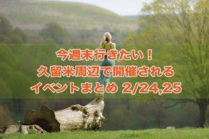 今週末行きたい!久留米周辺で開催されるイベントまとめ 2/24,25