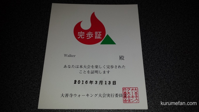 2018daizenji walking 0004