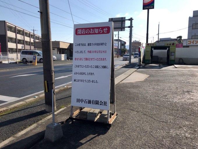 Cosumo tanakasekiyu heiten 1
