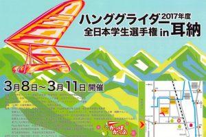 2017年度ハンググライダー全日本学生選手権in耳納 3月開催