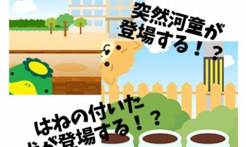 久留米市イメージキャラクター「くるっぱ」がゲームに!?『ひらがなの種』