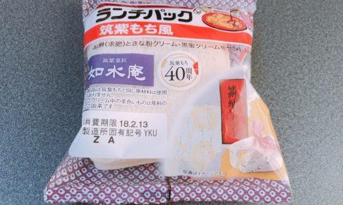 ランチパック「筑紫もち風」如水庵コラボ 九州限定品を食べてみた!