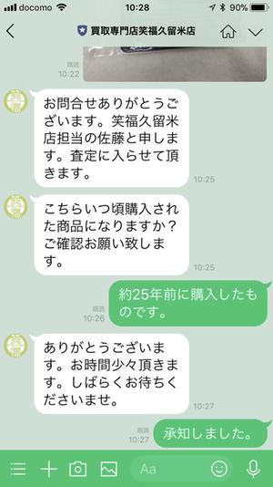 買取専門店 笑福 久留米店LINE査定の流れ