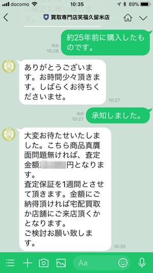 買取専門店 笑福 久留米店LINE査定の流れ2