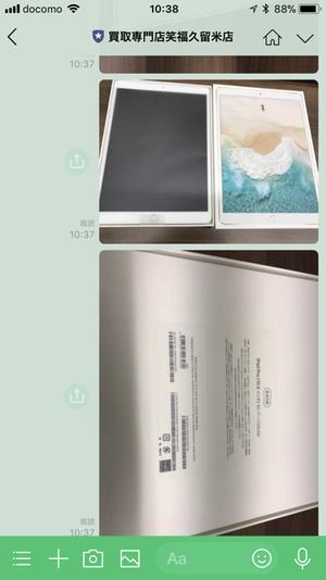 買取専門店 笑福 久留米店LINE査定の流れ3