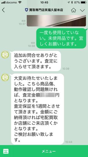 買取専門店 笑福 久留米店LINE査定の流れ4