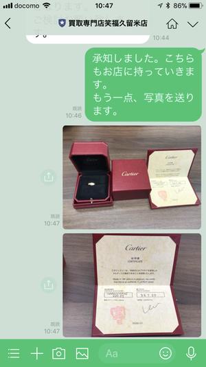 買取専門店 笑福 久留米店LINE査定の流れ5