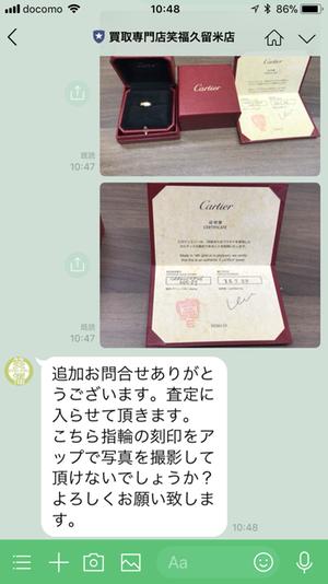 買取専門店 笑福 久留米店LINE査定の流れ6