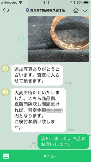 買取専門店 笑福 久留米店LINE査定の流れ8