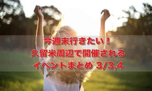 今週末行きたい!久留米周辺で開催されるイベントまとめ 3/3,4
