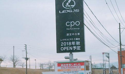 レクサス認定中古車 LEXUS CPO 久留米 2018年秋オープン!