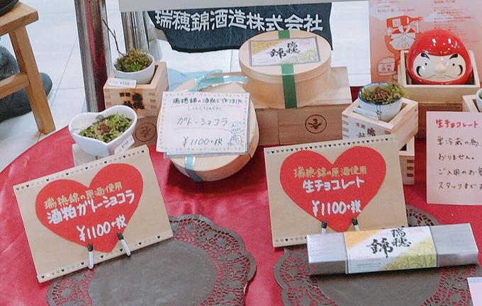瑞穂錦酒造株式会社 酒粕ガトーショコラ