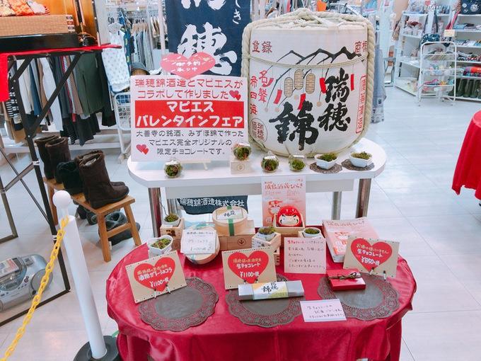 バレンタインにいかが?久留米限定発売!銘酒 瑞穂錦のオリジナルチョコレート