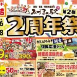 みづまの駅 2周年祭 第2弾!野菜39円 果物・海産物など大特価『サンキューセール』