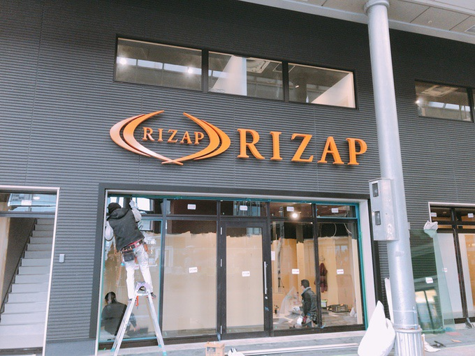RIZAP(ライザップ)久留米 店舗