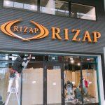 【久留米市】RIZAP(ライザップ)六角堂広場付近 商店街にオープン!