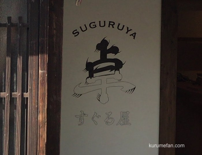 久留米市田主丸町「すぐる屋」3月オープン!古民家を改装した飲食店