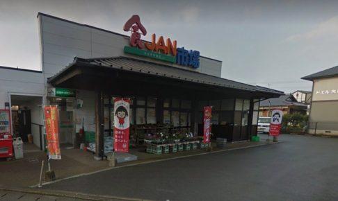 「食JAN市場」「くしはらの里」直売所を2018年3月を持って閉店
