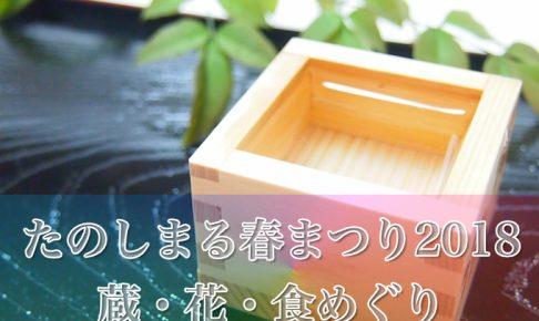 たのしまる春まつり2018 蔵・花・食めぐり 一年に一度4つの蔵元が蔵開き