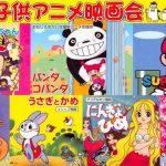 アラレちゃん、パンダコパンダ、マリオも!「子供アニメ映画会」石橋文化ホール