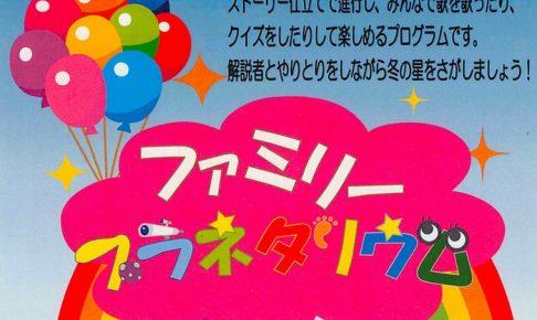 福岡県青少年科学館「ファミリープラネタリウム」【子供無料】