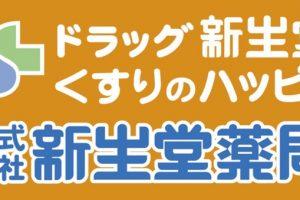ドラッグ新生堂 サンリブ久留米店 4月中旬オープン【ドラッグストア】