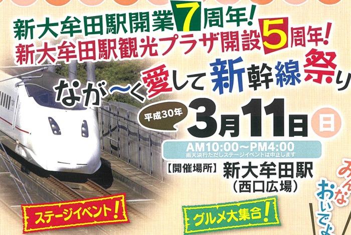 新大牟田駅7周年・新大牟田駅観光プラザ開設5周年記念イベント 新幹線祭り