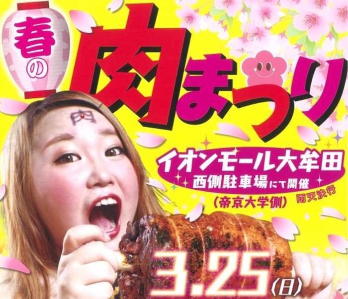 昨年1万人が来場した『肉まつり』がパワーアップして登場!イオンモール大牟田