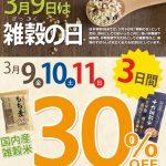 久留米市 みづまの駅 雑穀の日のイベントを開催!国内産雑穀米30%OFF