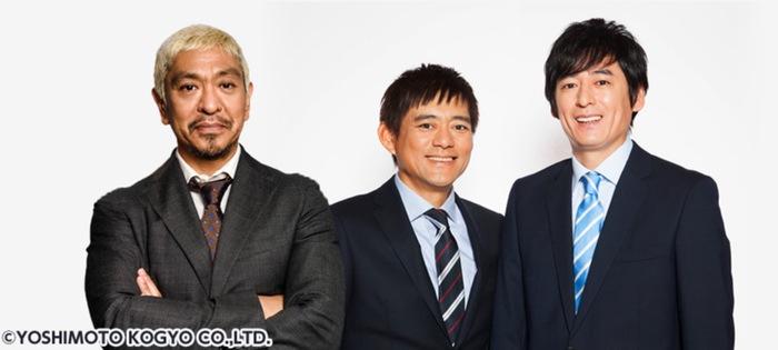 松本人志と博多華丸・大吉が福岡での特番が決定!なんしようとで告知!