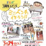思いで家 子らぼ 3周年イベント!木工チャレンジ・わなげやけん玉など遊びもいっぱい!