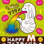 マタニティを知る!「HAPPY M フェスティバル」久留米ガス展示場にて開催!