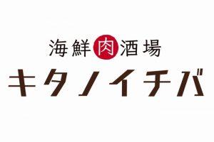 海鮮肉酒場 キタノイチバ ライフガーデン鳥栖店!4月5日オープン!九州発上陸