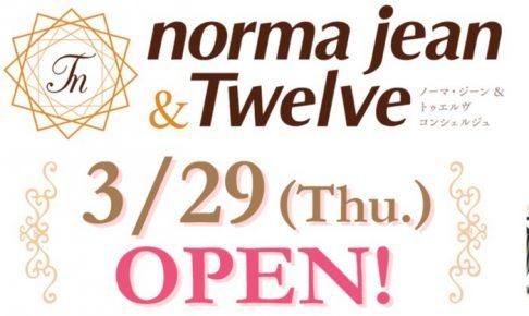 ノーマ・ジーン&トゥエルヴコンシェルジュ イオンモール筑紫野に3月29日オープン!