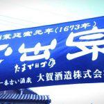 大賀酒造(玉出泉)「春の酒蔵開き」福岡県で一番古い酒蔵