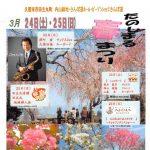 久留米市 内山緑地・さんぽ道ホール・ガーデンショップさんぽ道「たのしまる春まつり」