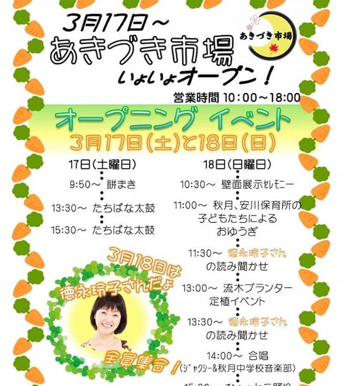 農産物直売所「あきづき市場」3月17日オープン!徳永玲子さんがオープニングイベントに登場