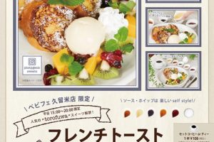 「フレンチトースト90min食べ放題」ベビーフェイスプラネッツ久留米 期間限定開催!
