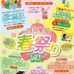 筑紫野ベレッサ「ベレッサ春祭り」縁日大会やステージショー開催