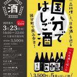 久留米市「国分ではしご酒」一品料理と日本酒を巡る!国分町で飲み歩き